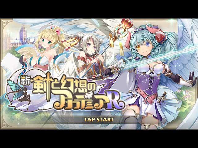 新・剣と幻想のアカデミアR